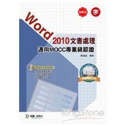 Word 2010 文書處理:0邁向MOCC專業級認證(附模擬測驗系統與範例資源光碟)
