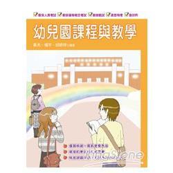 幼兒園課程與教學 (教檢教甄、教保人員)(六版)