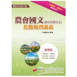 農會考試系列:農會國文(論文及應用文)焦點複習講義讀書計畫表