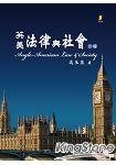 英美法律與社會(2版)
