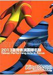 2013臺灣表演藝術團隊名錄Taiwan Performing Arts in Focus