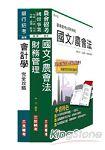 103年農會[財務管理]套書(附讀書計畫表)