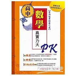 高中數學真實力大PK:學測指考制霸之道