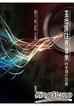 臺灣原住民音樂的後現代聆聽-媒體文化、詩學/政治學、文化意義