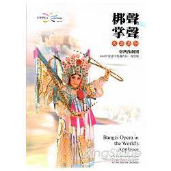 梆聲掌聲天涯共和-臺灣豫劇團向60年旅途中相遇的你、我致敬[軟精裝]