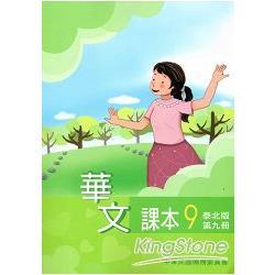 華文課本泰北版第九冊-二版
