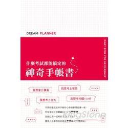 Dream Planner 什麼考試都能搞定的神奇手帳書(紅色封面版)