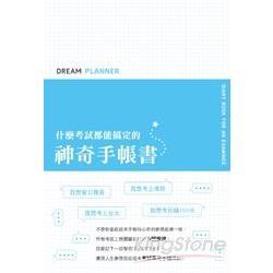 Dream Planner 什麼考試都能搞定的神奇手帳書(藍色封面版)