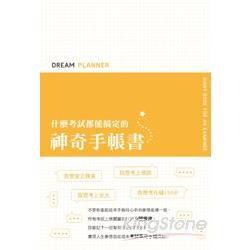 Dream Planner 什麼考試都能搞定的神奇手帳書(黃色封面版)