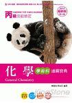 丙級化學學術科通關寶典2014年版