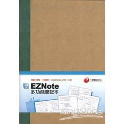 EZNote 多功能筆記本(綠)
