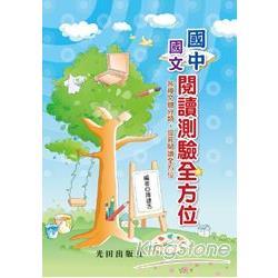 國中國文閱讀測驗全方位