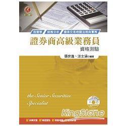 證券商高級業務員資格測驗(附測驗題庫)(八版)