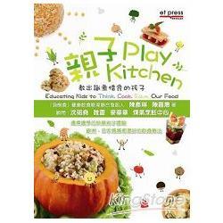 親子Play Kitchen:教出識煮惜食的孩子