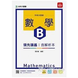 數學B領先講義2015年版(含解析本):升科大四技