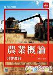 農業概論升學寶典2015年版(農業群)升科大四技