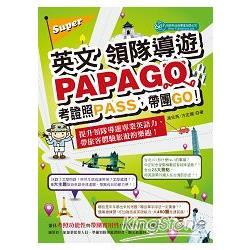 Super英文領隊導遊PAPAGO