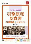 引擎原理及實習升學寶典2015年版(動力機械群)升科大四技