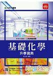 基礎化學升學寶典2015年版(工程與管理類)升科大四技
