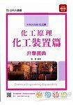 化工原理:化工裝置篇升學寶典2015年版(化工群)升科大四技