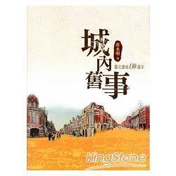 城內舊事 :  臺北建城130週年 /