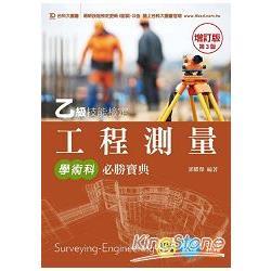 乙級工程測量學術科必勝寶典(增訂版)