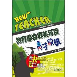 教育綜合專業科目:高才訣學