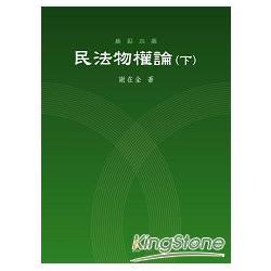 民法物權論(下)(6版)