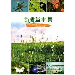 南濱草木集:台南市濱海植物(I)