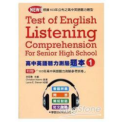高中英語聽力測驗題本(1)【升大學必備】