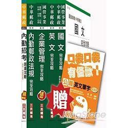 104年中華郵政(郵局)[內勤人員]講義+題庫全攻略套書(贈公職英文單字口袋書;附讀書計畫表)