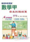 104指定科目考試數學甲歷屆試題總覽