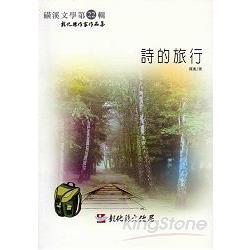 磺溪文學第22輯彰化縣作家作品集:詩的旅行