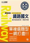 2018全新改版:鐵路國文(佐級適用)【全新版面導入】