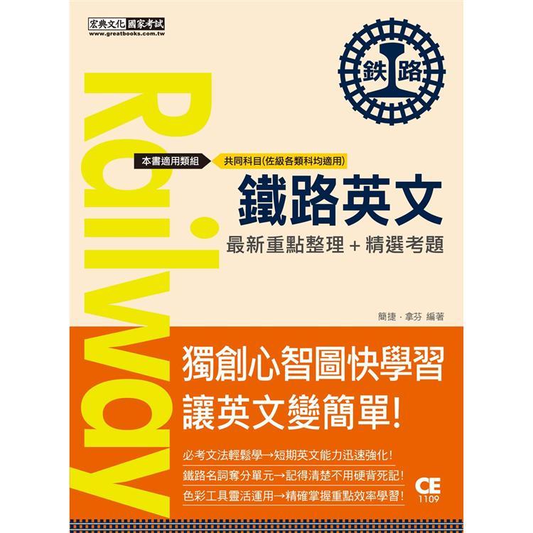 【連續第8年銷售冠軍】2020全新改版:鐵路英文