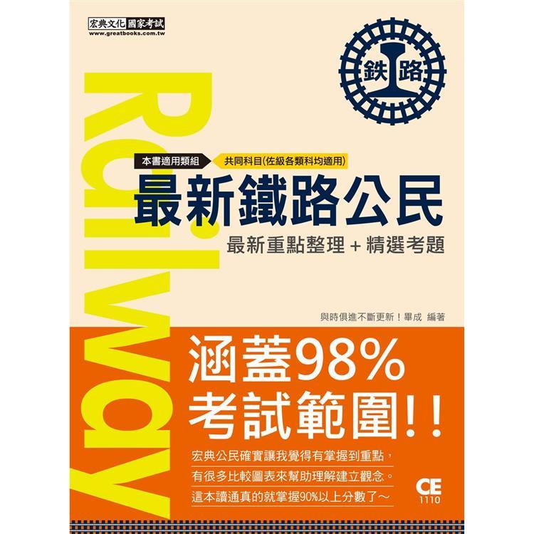 【連續第8年銷售冠軍】2020全新改版:最新鐵路公民