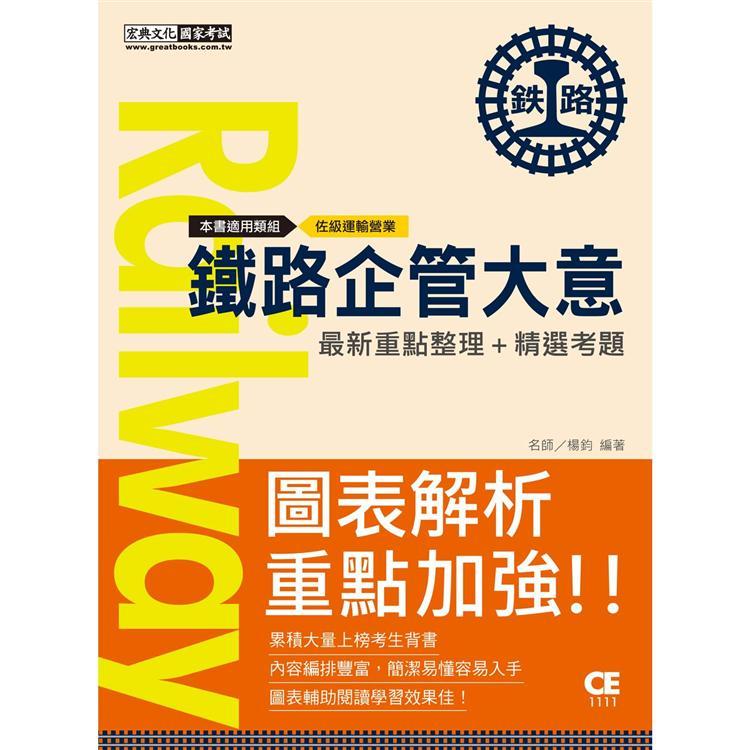 【連續第8年銷售冠軍】2020全新改版:鐵路企業管理大意