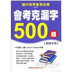 會考克漏字500題【教師手冊】