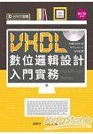 VHDL 數位邏輯設計入門實務(附範例資料與MAX:plusⅡ安裝軟體)(修訂版)