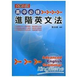 高中必修進階英文法