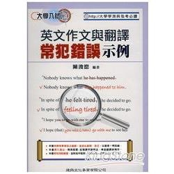 英文作文與翻譯常犯錯誤示例