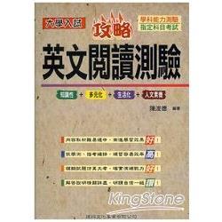 攻略英文閱讀測驗