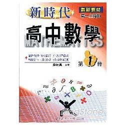 新時代高中數學(1)