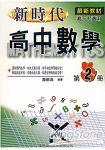 新時代高中數學(2)