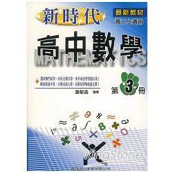 新時代高中數學(3)