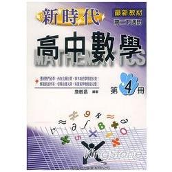 新時代高中數學(4)