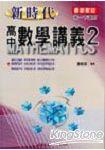新時代高中數學講義(2)