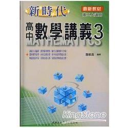 ****新時代高中數學講義(3)