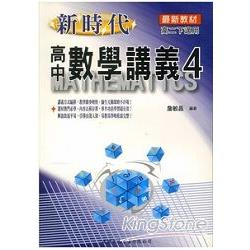 ****新時代高中數學講義(4)