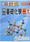 新時代高中基礎化學(二)